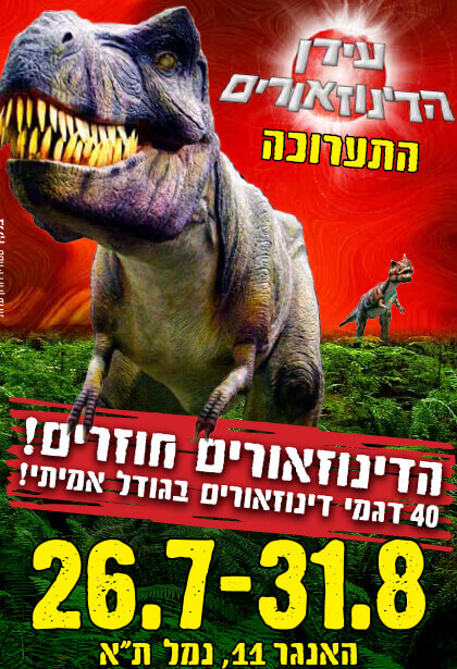 ICP_LIVE_Exhibitions_The_Days_of_The_Dinosaurs
