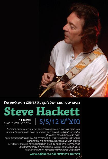 ICP_LIVE_Steve_Hackett