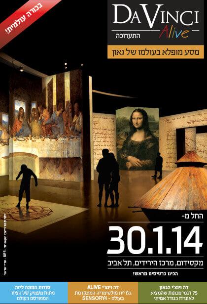 ICP_LIVE_Exhibition_Da_Vinci_Alive