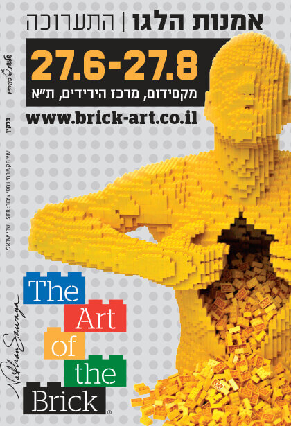 ICP_LIVE_Exhibitions_The_Art_of_The_Brick